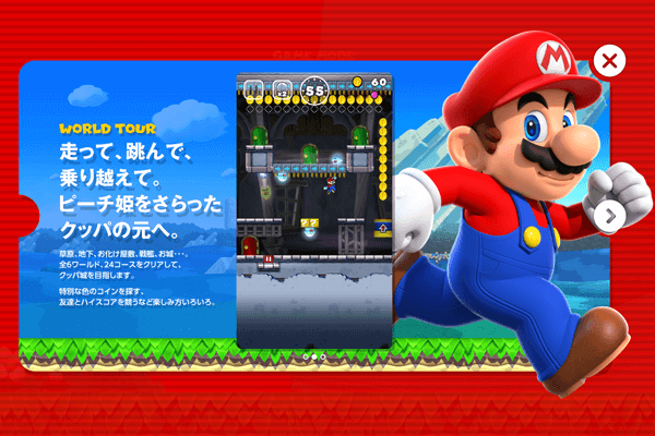 super-mario-run-delivery4