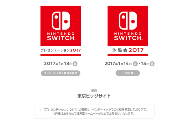 nintendo-switch-announcement1