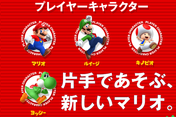 super-mario-run-character11