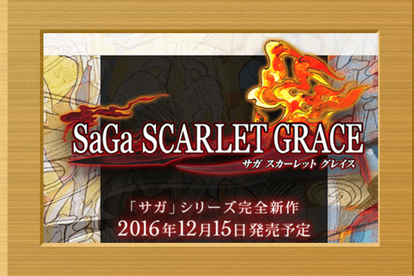 saga-scarlet-grace-benefits13