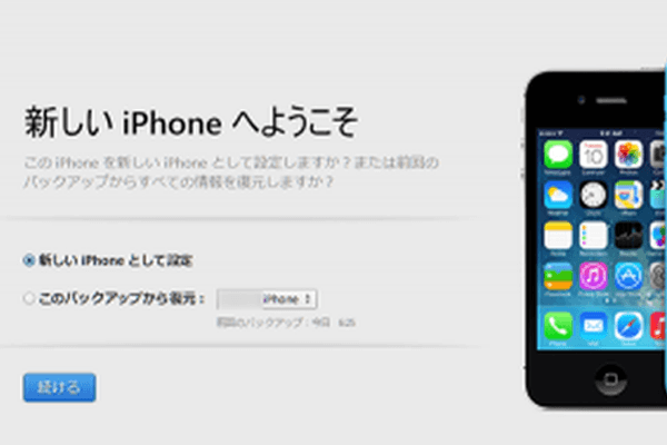iphone-backup4