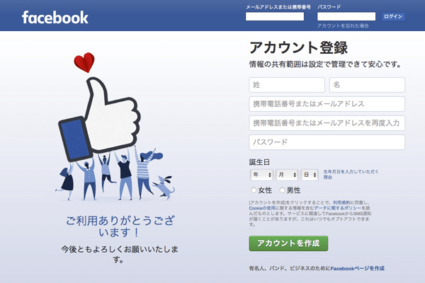 facebook-how-to-use1