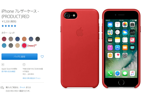 iphone-7-red2