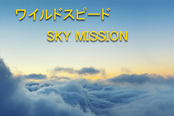 wild-speed-sky-mission1