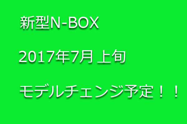 new-type-n-box3