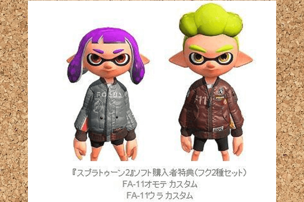splatoon-2-reservation3