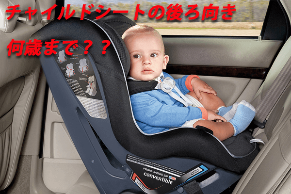 child-seat-how-old1