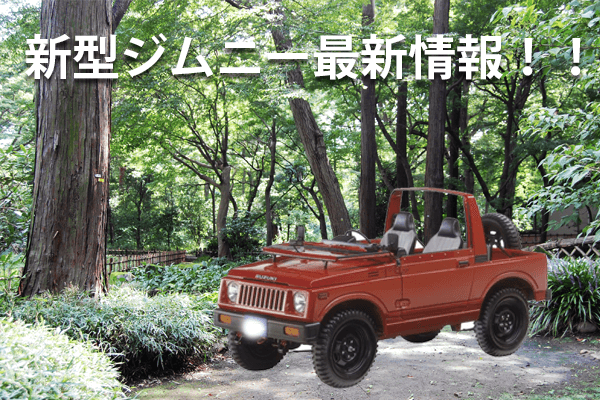 new-jimny-newest-information1